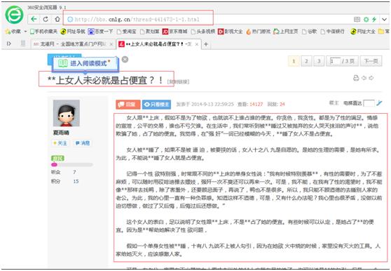 龙港网曾涉嫌传播涉黄、淫秽信息